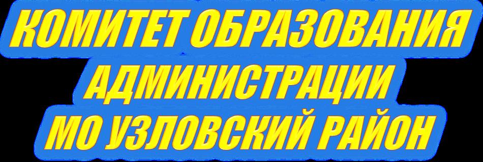 Комитет образования Узловского района