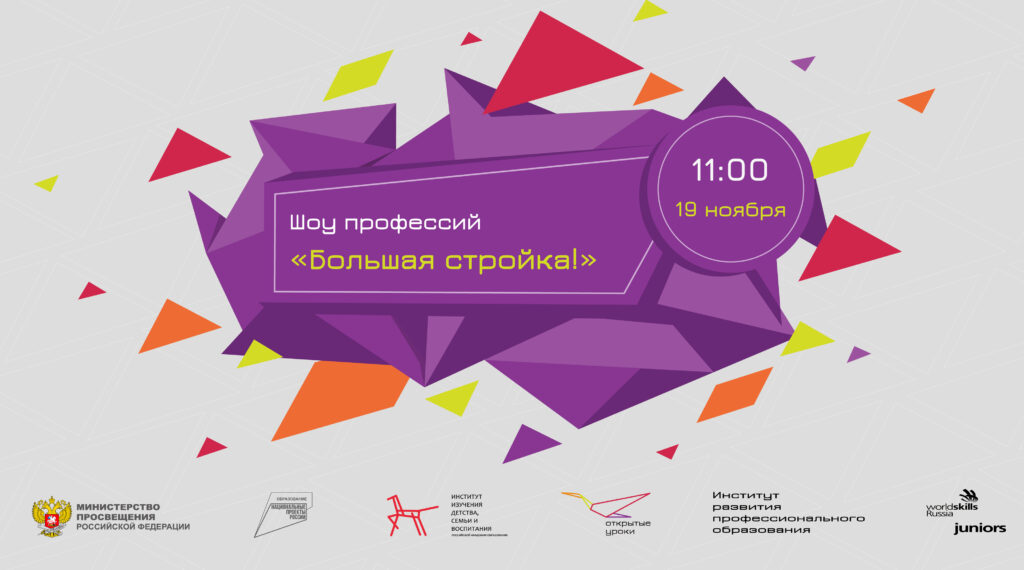 Узловая | 19 ноября в 11:00 шоу профессий «Большая стройка». - БезФормата